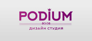 Дизайн-студия интерьеров «PODIUM»