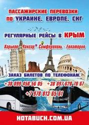 Автобусный маршрут Евпатория- Симферополь- Харьков