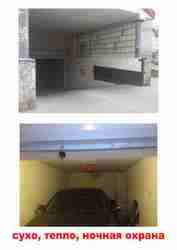 Продам гараж в центре подземный паркинг,  19 м2,  право собственности