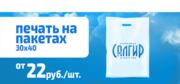 Пакеты с логотипом в Симферополе
