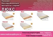 Тонкие безпружинные матрасы серии ЛЮКС по оптовым ценам