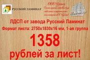 Оптовые отгрузки ламинированного ДСП со складов в Крыму