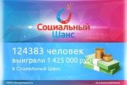 Бесплатная интернет-лотерея