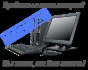 компьютерная помощь професионально