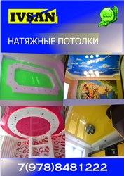 Натяжные Потолки Крыма