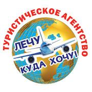Авиабилеты и туры  в любую точку мира