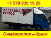 Грузоперевозки Рефрижератором