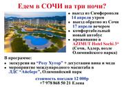 Организованная поездка в Сочи на 3 дня!