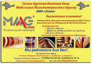 Купить кромку MaaG  в Симферополе