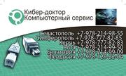 Ремонт компьютеров и смартфонов в Крыму