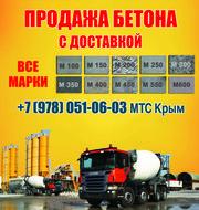 Купить бетон  Алушта,  цена,  с доставкой в Алуште
