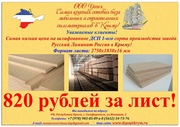 Самая крупная оптовая база ДСП шлифованное в Крыму.