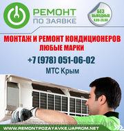 Установка,  ремонт кондиционера Симферополь,  заправка кондиционера в С