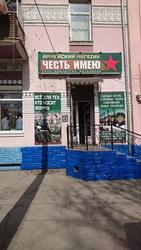 Требуется продавец-консультант в армейский магазин г. Симферополь
