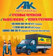 Перевозка мебели Симферополь,  перевозка вещей по Симферополю