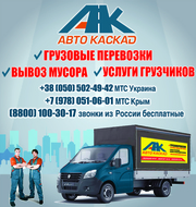 Квартирный переезд в Севастополе. Переезд квартиры недорого,  услуги гр
