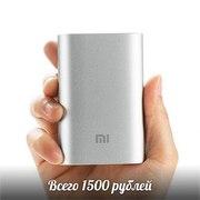 Внешний аккумулятор Xiaomi Power Bank 10000