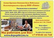 Самая низкая цена на ЛДСП и распил в Симферополе
