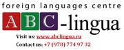 Центр иностранных языков Abc-lingua