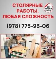 Столярные работы Севастополь,  столярная мастерская в Севастополе