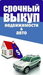 Срочный выкуп недвижимости,  автомобиля