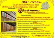 Компания реализует МДФ Kastamonu