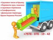 Услуги грузоперевозок по Симферополю,  Крыму