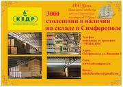 Столешницы КЕДР по самым низким ценам в Крыму
