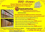 МДФ ламинированный Kastamonu со склада в Симферополе
