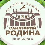 Санаторий Родина. Крым. Мисхор