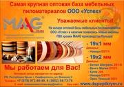 Купить ПВХ кромку по низкой цене со склада в Симферополе