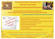 Распиловочные услуги по низким ценам в Крыму