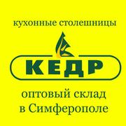 Столешницы завода КЕДР по низким ценам в Крыму