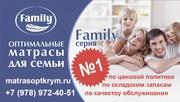 Продажа ортопедических матрасов КДМ Family в Симферополе