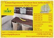 Столешницы по оптовым ценам в Симферополе