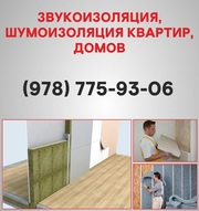 Шумоизоляция Севастополь. Шумоизоляция цена по Севастополю.