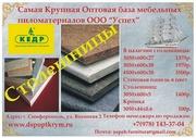 Оптовые цены кухонных столешниц фабрики Кедр в Крыму