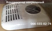 Конденсатор накрышный для техники в Симферополе