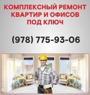Ремонт квартир Ялта  ремонт под ключ в Ялте