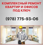Ремонт квартир Феодосия  ремонт под ключ в Феодосии