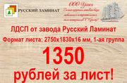 ДСП со склада в Симферополе по оптовой цене