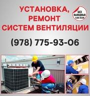 Вентиляция в Севастополе. Монтаж вентиляции Севастополь
