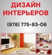 Дизайн интерьера Симферополь,  дизайн квартир в Симферополе,  дизайн дом