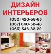 Дизайн интерьера Феодосия,  дизайн квартир в Феодосии,  дизайн дома