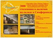 Cтолешницы от завода Кедр со склада в городе Симферополе