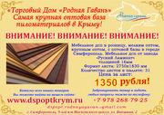 Мебельное ДСП по самым низким ценам в Крыму