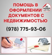 Узаконение земельных участков в Севастополе,  оформление документации