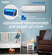 Кондиционеры Haier с ультрафиолетовой лампой для детских комнат
