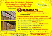 Можно приобрести МДФ от завода Kastamonu в Симферополе