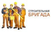 Бригада строителей выполнит строй. работы